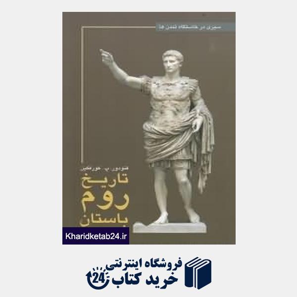 کتاب تاریخ روم باستان
