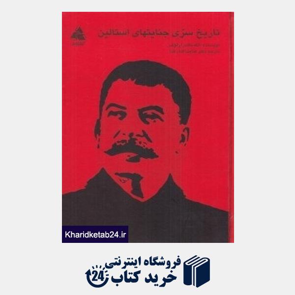 کتاب تاریخ سری جنایت های استالین