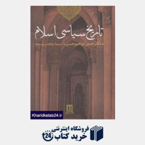 کتاب تاریخ سیاسی اسلام