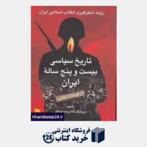 کتاب تاریخ سیاسی بیست و پنج ساله ایران 2 (2 جلدی) از کودتا تا انقلاب