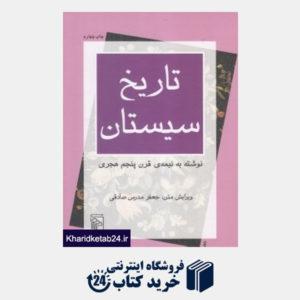 کتاب تاریخ سیستان (نوشته به نیمه قرن پنجم هجری)
