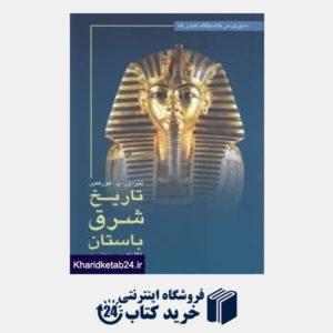کتاب تاریخ شرق باستان