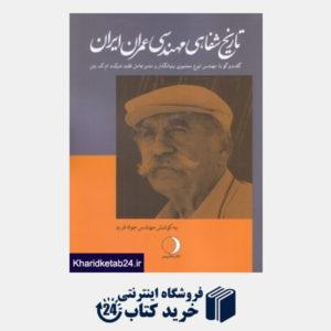 کتاب تاریخ شفاهی مهندسی عمران ایران