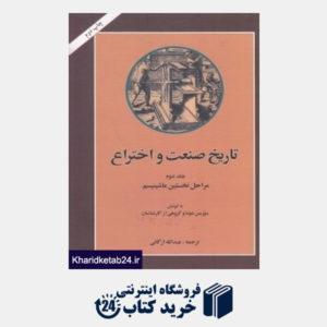 کتاب تاریخ صنعت و اختراع 2 (5 جلدی) (مراحل نخستین ماشینیسم)