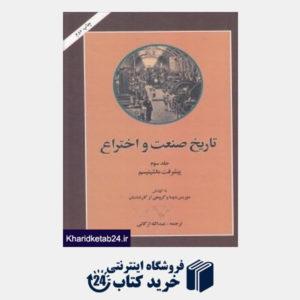 کتاب تاریخ صنعت و اختراع 3 (5 جلدی) (پیشرفت ماشینیسم)