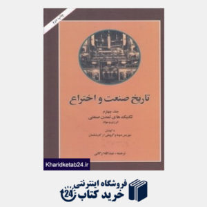 کتاب تاریخ صنعت و اختراع 4 (5 جلدی) (تکنیک های تمدن صنعتی انرژی و مواد)