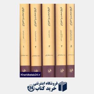 کتاب تاریخ صنعت و اختراع (5 جلدی)