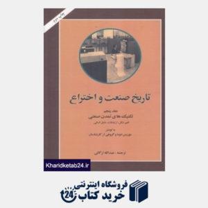 کتاب تاریخ صنعت و اختراع 5 (5 جلدی) (تکنیک های تمدن صنعتی تغییر شکل ارتباطات عامل انسانی)