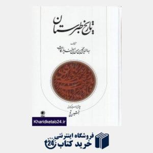 کتاب تاریخ طبرستان