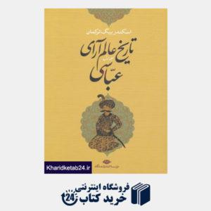 کتاب تاریخ عالم آرای عباسی (2جلدی)