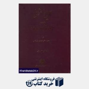 کتاب تاریخ عثمانی از فتح استانبول تا مرگ سلطان سلیمان قانونی 3 (4 جلدی)