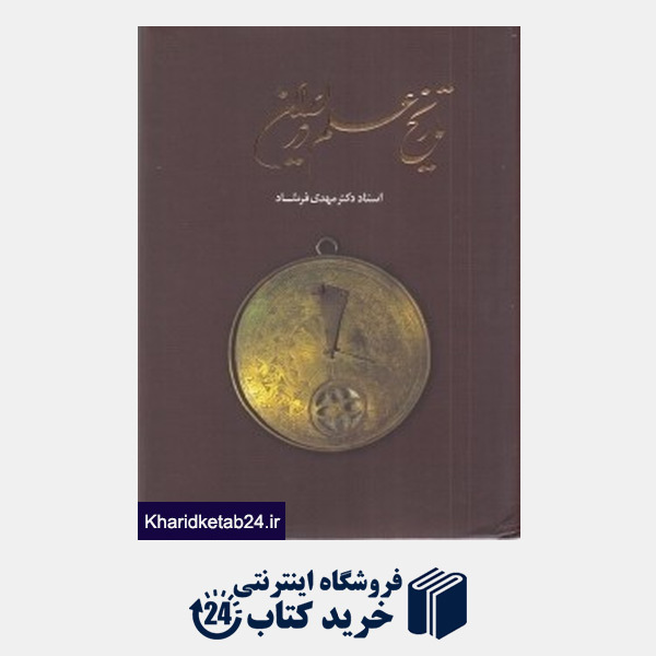 کتاب تاریخ علم در ایران