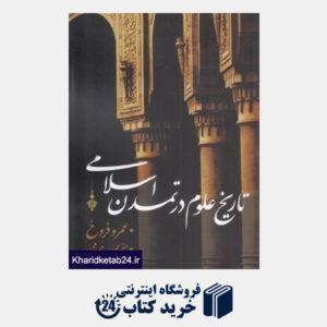 کتاب تاریخ علوم در تمدن اسلامی