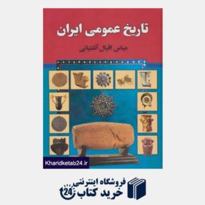 کتاب تاریخ عمومی ایران