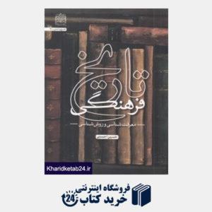 کتاب تاریخ فرهنگی (معرفت شناسی و روش شناسی)