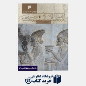 کتاب تاریخ فرهنگ هنر و تمدن ایران زمین