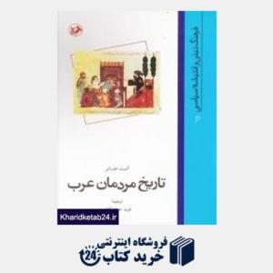 کتاب تاریخ مردمان عرب