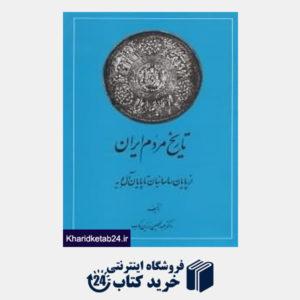کتاب تاریخ مردم ایران (2 جلدی)