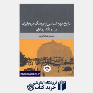 کتاب تاریخ مردم شناسی و فرهنگ مردم ایران در روزگار پهلوی