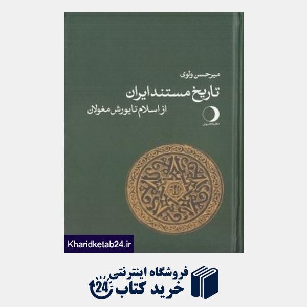 کتاب تاریخ مستند ایران (از اسلام تا یورش مغولان)