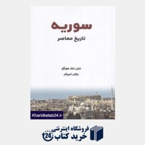 کتاب تاریخ معاصر سوریه