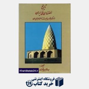 کتاب تاریخ نهضت های ملی ایران(از سوگ یعقوب لیث تا سقوط عباسیان)