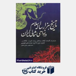 کتاب تاریخ هزار ساله اسلام در نواحی شمالی ایران (مازندران،گلستان،گیلان...)