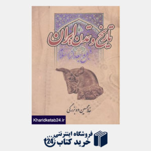 کتاب تاریخ و تمدن ایران (قبل و بعد از اسلام)