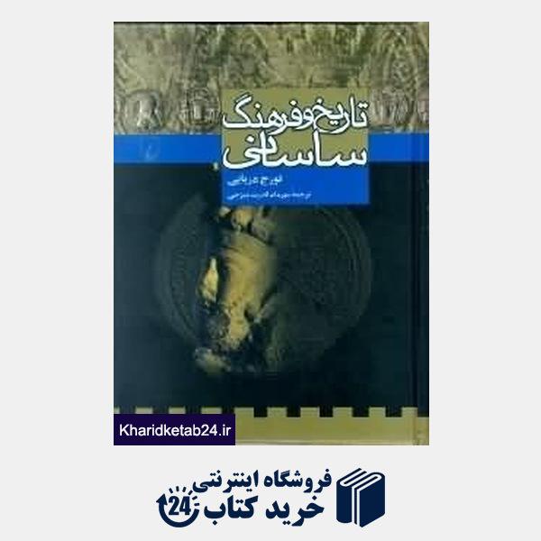 کتاب تاریخ و فرهنگ ساسانی