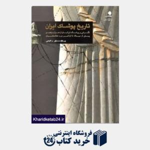 کتاب تاریخ پوشاک ایرانیان