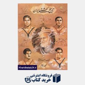 کتاب تاریخ کشتی ایران 2 (2 جلدی)