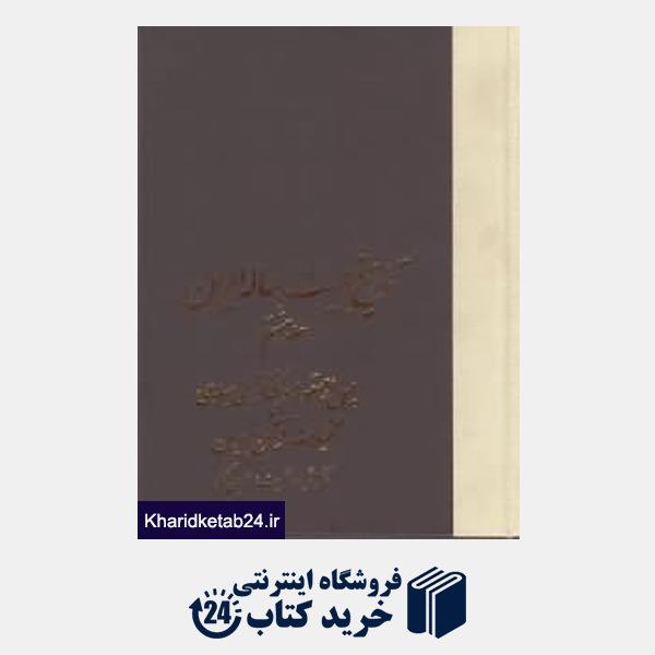 کتاب تاریخ 20 ساله ایران 8 (8 جلدی)