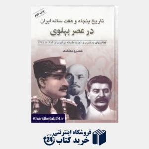 کتاب تاریخ 57 ساله ایران در عصر پهلوی