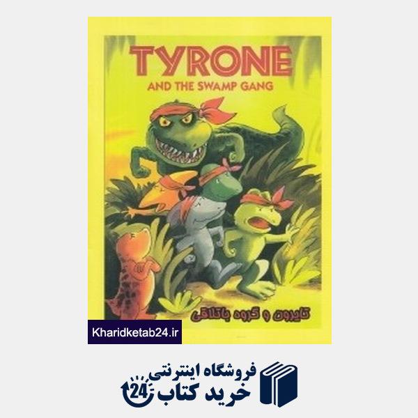 کتاب تایرون و گروه باتلاقی (دو زبانه انگلیسی فارسی)