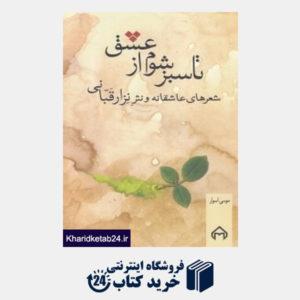 کتاب تا سبز شوم از عشق (شعرهای عاشقانه و نثر نزار قبانی)