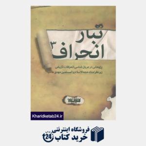 کتاب تبار انحراف 3 (پژوهشی در جریان شناسی انحرافات تاریخی)