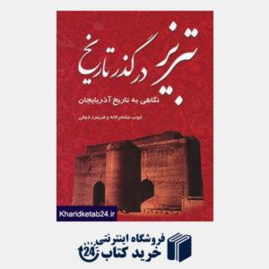 کتاب تبریز در گذر تاریخ (نگاهی به تاریخ آذزبایجان)