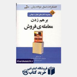 کتاب تجارت جهانی 15(برهم زدن معامله ی فروش)