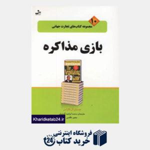 کتاب تجارت جهانی10 (بازی مذاکره)