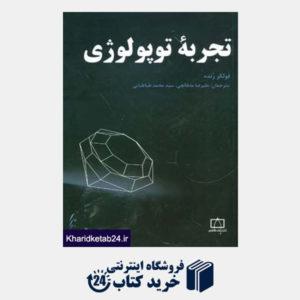 کتاب تجربه توپولوژی