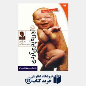 کتاب تجربه پدری کردن (کتابی سراسر طنز)