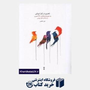 کتاب تحریر در آواز ایرانی (به انضمام آوانگاری 260 تحریر از استادان آواز ایرانی)