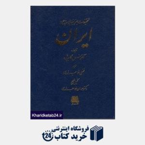 کتاب تحقیقات جغرافیایی راجع به ایران