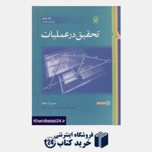 کتاب تحقیق در عملیات ج2