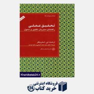 کتاب تحقیق عملی راهنمای مجریان تغییر و تغییر
