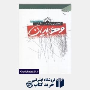 کتاب تحلیلی نو بر عقاید وهابیان