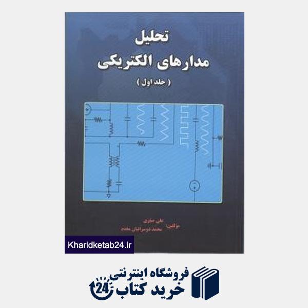کتاب تحلیل مدارهای الکتریکی ج1