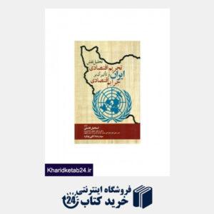 کتاب تحلیل نقش تحریم اقتصادی ایران و تاثیر آن بر جرایم اقتصادی