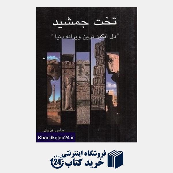 کتاب تخت جمشید (دل انگیزترین ویرانه دنیا)