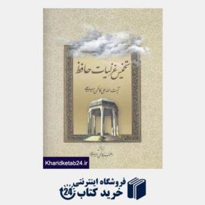 کتاب تخمیس غزلیات حافظ